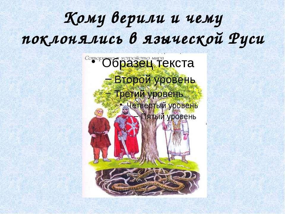 Кому верили и чему поклонялись в языческой Руси