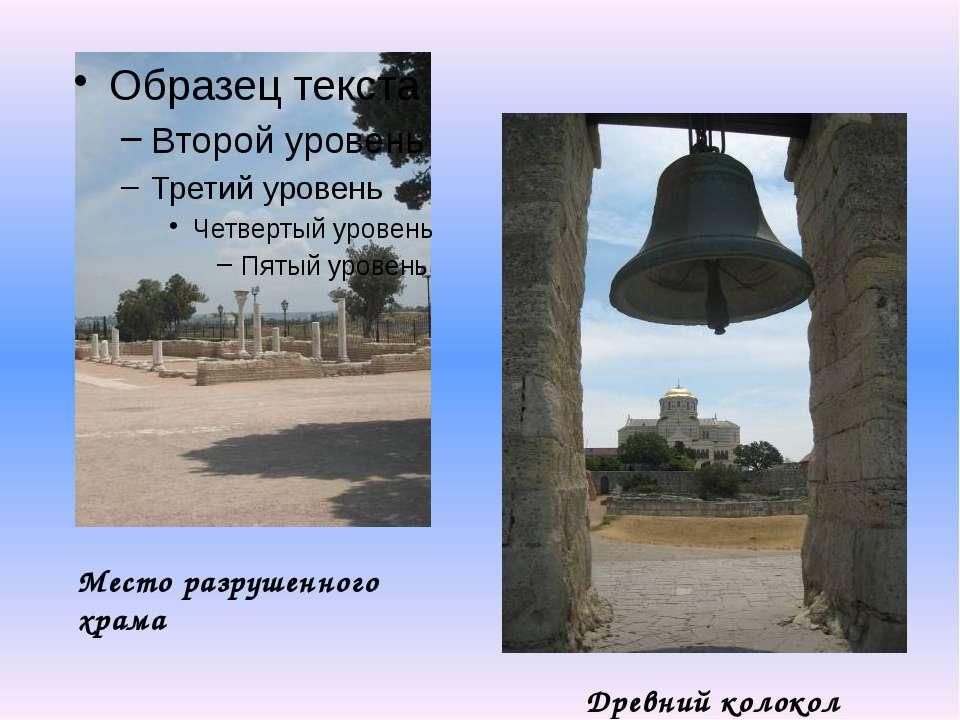 Место разрушенного храма Древний колокол