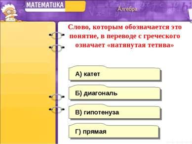 В) гипотенуза А) катет Б) диагональ Г) прямая Слово, которым обозначается это...