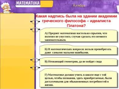 В) Незнающий геометрии, да не войдет сюда А) Предмет математики настолько сер...