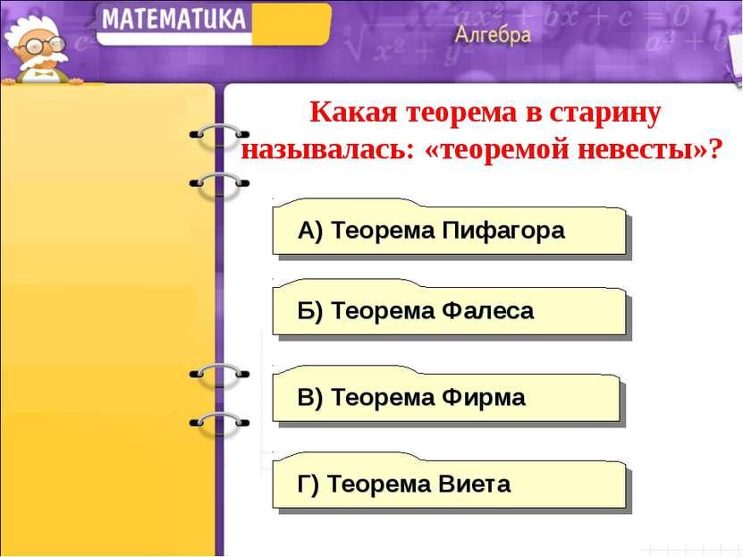 А) Теорема Пифагора Г) Теорема Виета Б) Теорема Фалеса В) Теорема Фирма Какая...