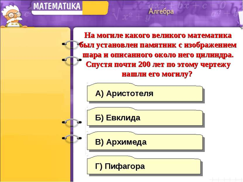 В) Архимеда А) Аристотеля Б) Евклида Г) Пифагора На могиле какого великого ма...