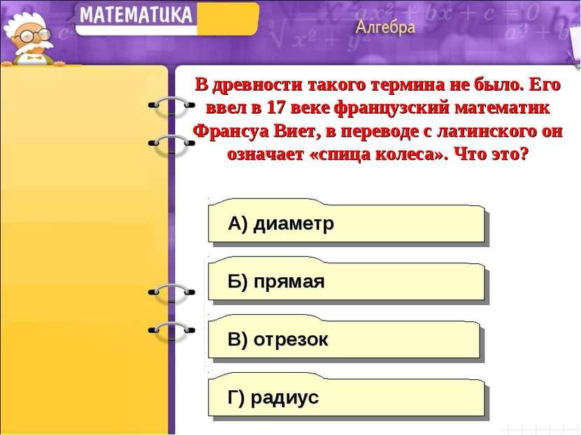 Г) радиус А) диаметр Б) прямая В) отрезок В древности такого термина не было....