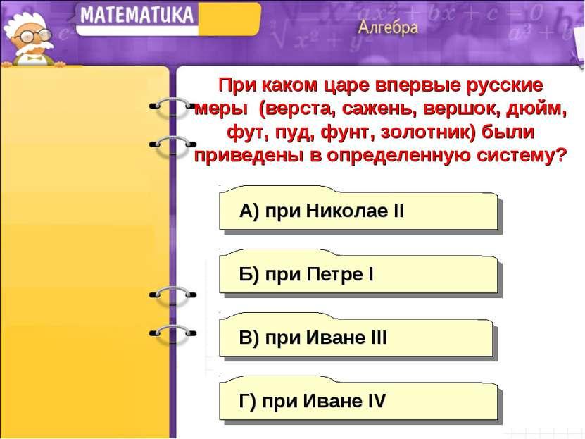 Б) при Петре I А) при Николае II Г) при Иване IV В) при Иване III При каком ц...
