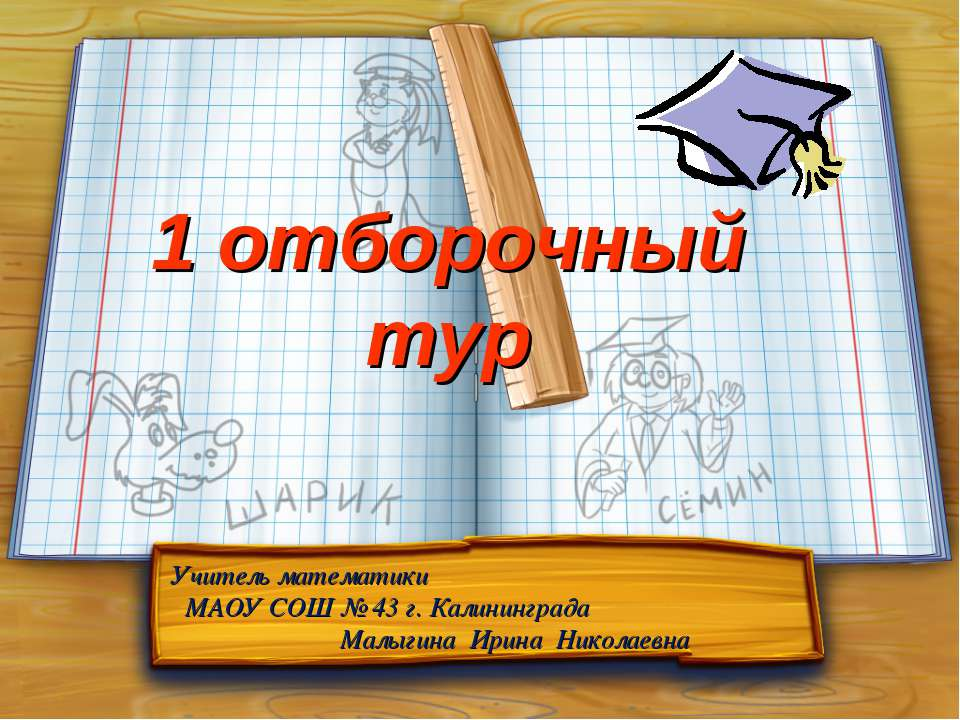 1 отборочный тур Учитель математики МАОУ СОШ № 43 г. Калининграда Малыгина Ир...