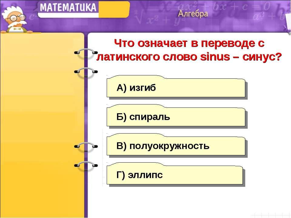А) изгиб Б) спираль В) полуокружность Г) эллипс Что означает в переводе с лат...