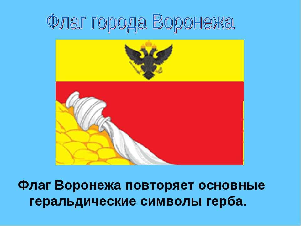 Флаг Воронежа повторяет основные геральдические символы герба.