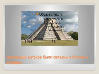 Церемонии ацтеков были связаны с богами и войнами.