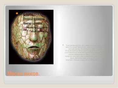 Маски инков. В древней Мексике богов часто изображали в виде масок. Эта дерев...