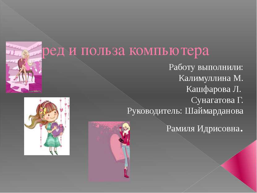 Вред и польза компьютера Работу выполнили: Калимуллина М. Кашфарова Л. Сунага...