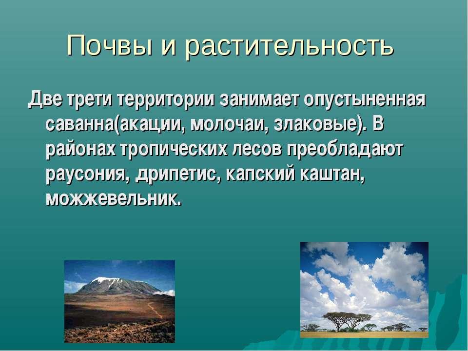 Почвы и растительность Две трети территории занимает опустыненная саванна(ака...