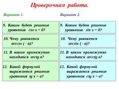 Проверочная работа. 9. Каким будет решение уравнения cos x = 0? 9. Каким буде...
