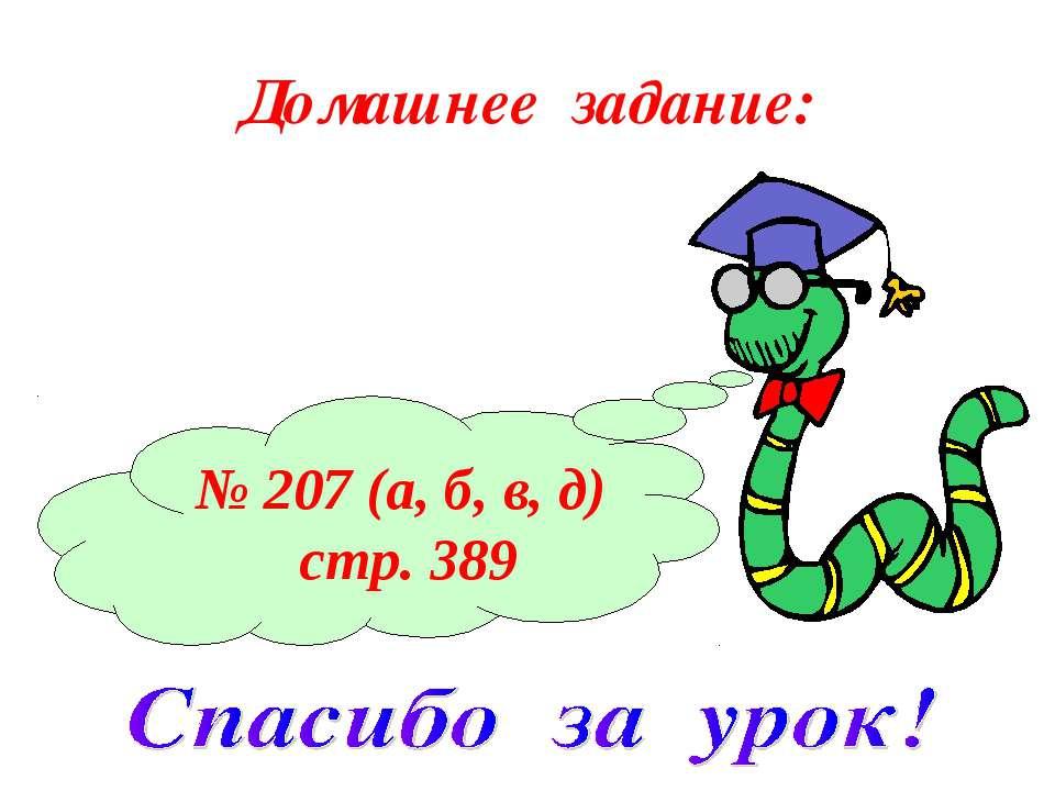 Домашнее задание: № 207 (а, б, в, д) стр. 389