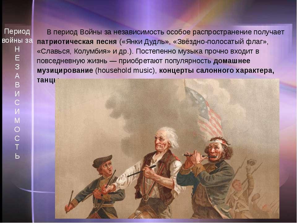 В период Войны за независимость особое распространение получает патриотическа...