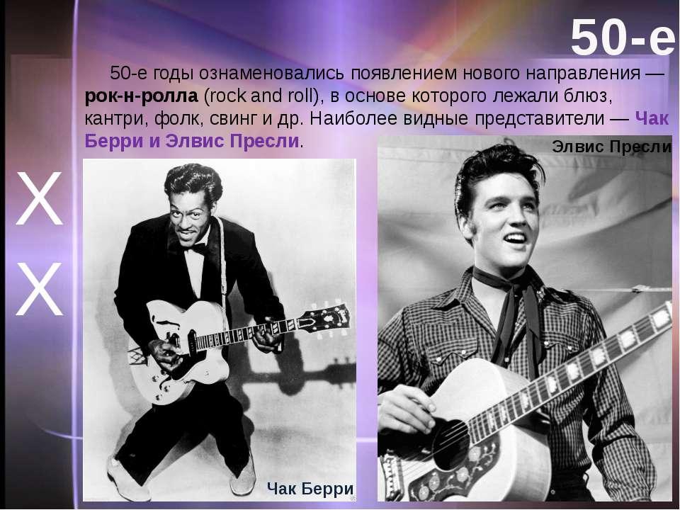 50-е годы ознаменовались появлением нового направления— рок-н-ролла (rock an...