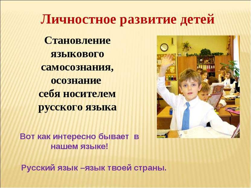 Личностное развитие детей Становление языкового самосознания, осознание себя ...
