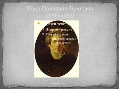 Карл Павлович Брюллов (1799-1852) Автопортрет