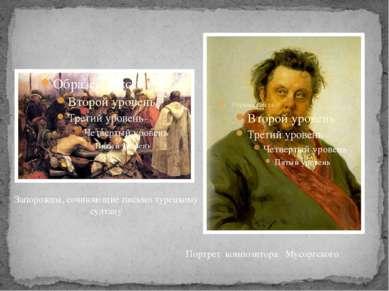 Портрет композитора Мусоргского Запорожцы, сочиняющие письмо турецкому султану