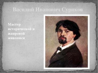 Василий Иванович Суриков Мастер исторической и жанровой живописи