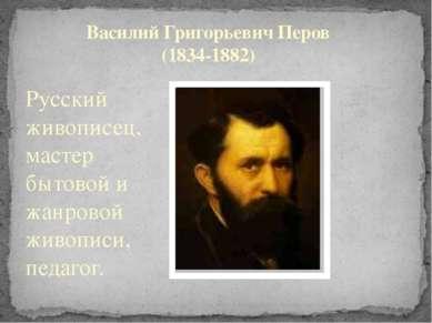 Русский живописец, мастер бытовой и жанровой живописи, педагог. Василий Григо...