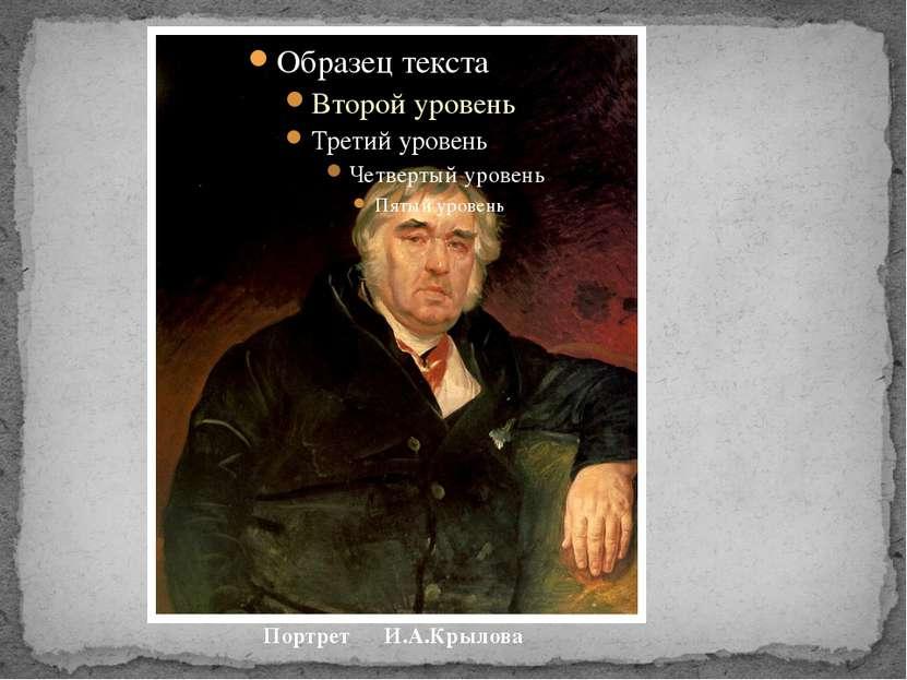 Портрет И.А.Крылова