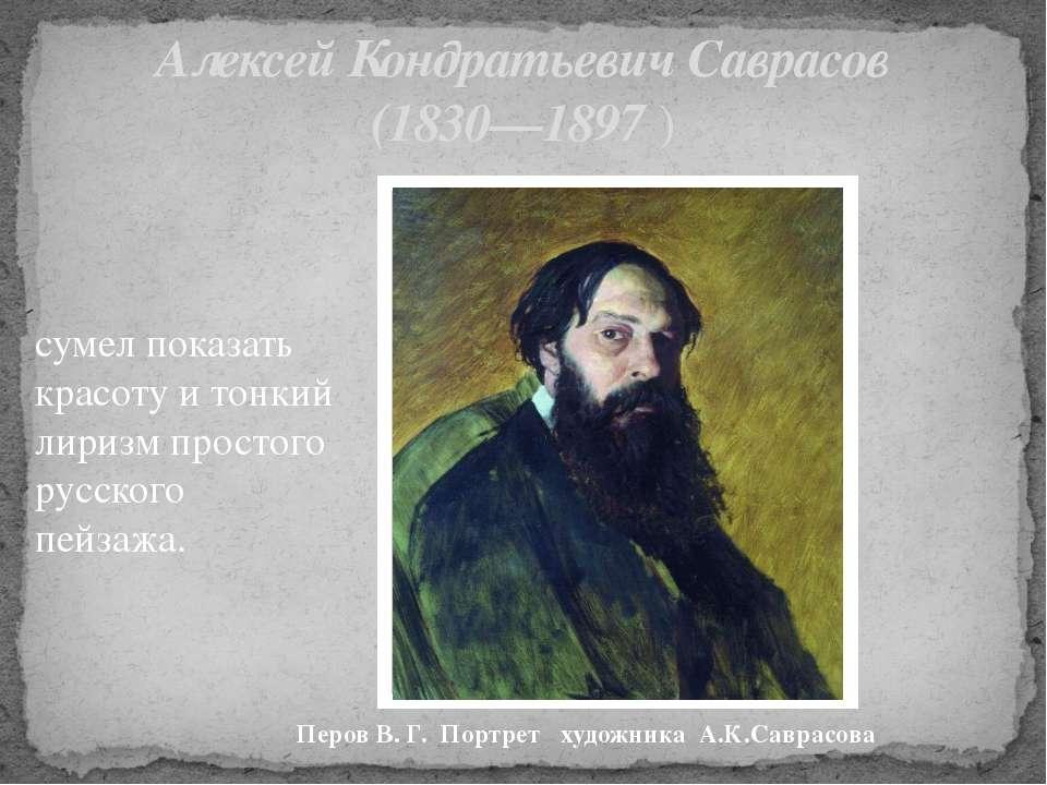 Алексей Кондратьевич Саврасов (1830—1897 ) сумел показать красоту и тонкий ли...