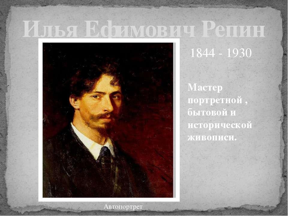 Мастер портретной , бытовой и исторической живописи. Илья Ефимович Репин Авто...