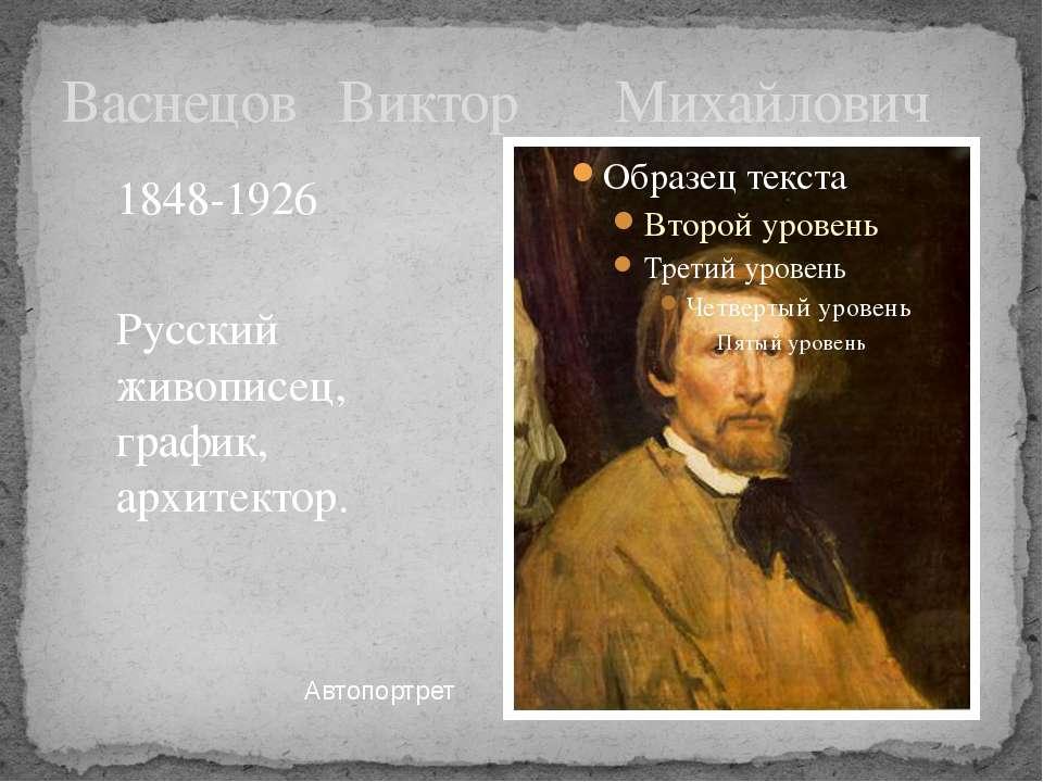 Васнецов Виктор Михайлович Автопортрет 1848-1926 Русский живописец, график, а...