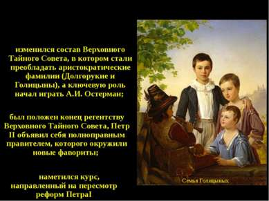 Свержение Меншикова являлось дворцовым переворотом так как:  изменился сос...