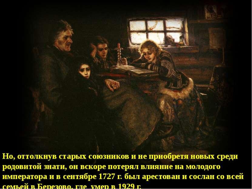 Но, оттолкнув старых союзников и не приобретя новых среди родовитой знати, он...
