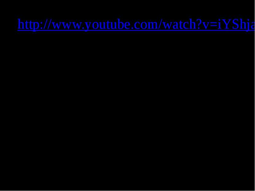 http://www.youtube.com/watch?v=iYShja8l2b8&feature=related Ссылка для вставки...