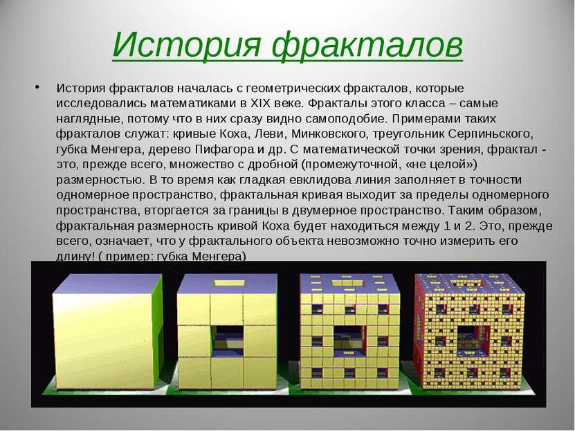 История фракталов История фракталов началась с геометрических фракталов, кото...