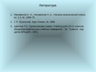 Литература Несмеянов А. Н., Несмеянов Н. А., Начала органической химии, кн. 1...