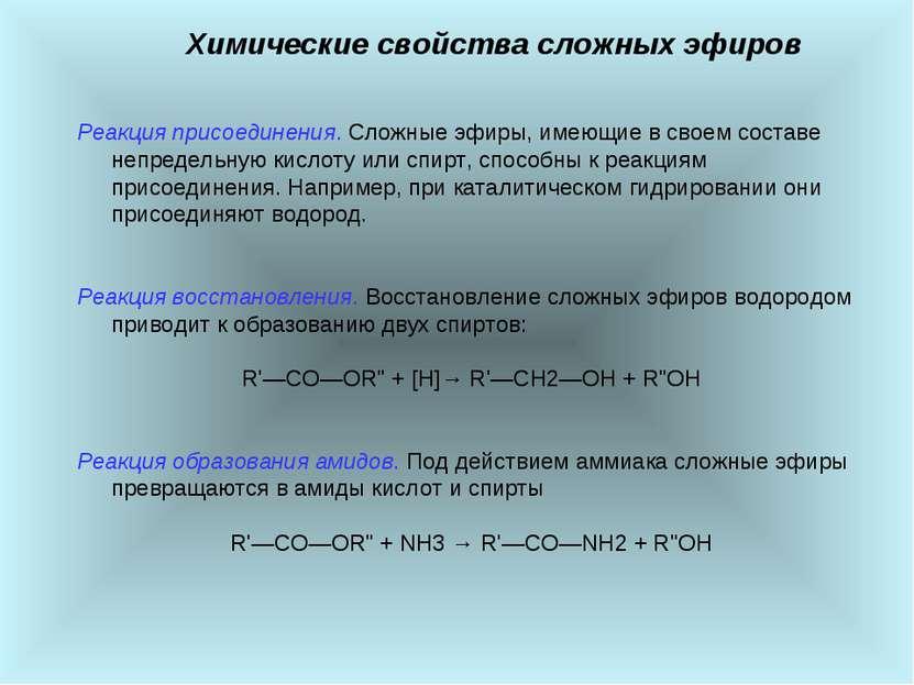 Химические свойства сложных эфиров Реакция присоединения. Сложные эфиры, имею...