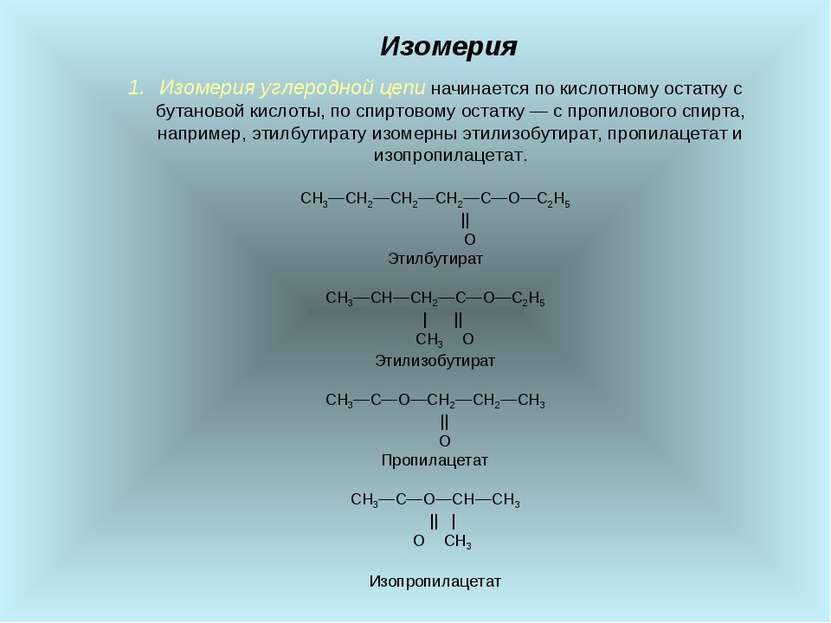 Изомерия Изомерия углеродной цепи начинается по кислотному остатку с бутаново...