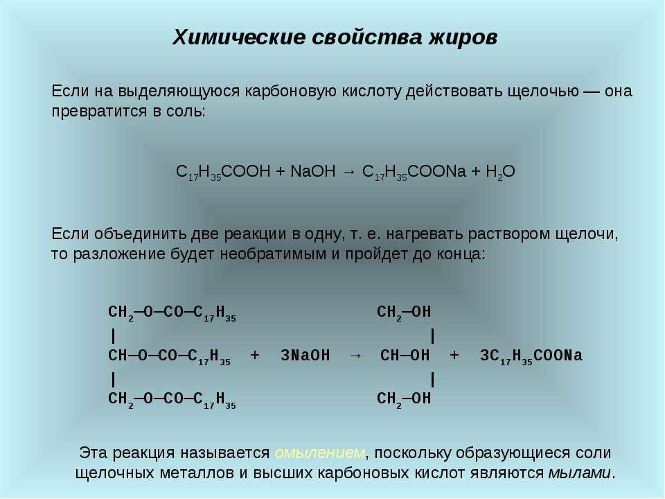 Химические свойства жиров Если на выделяющуюся карбоновую кислоту действовать...
