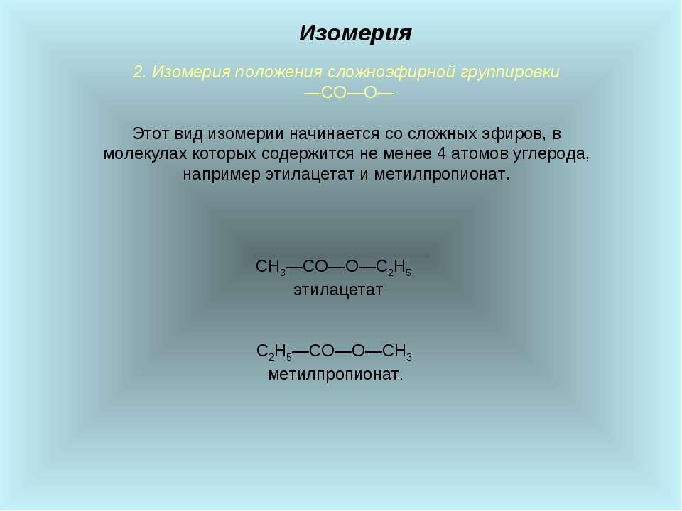 2. Изомерия положения сложноэфирной группировки —СО—О— Этот вид изомерии начи...