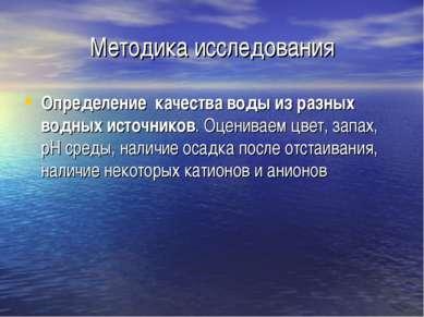 Методика исследования Определение качества воды из разных водных источников. ...