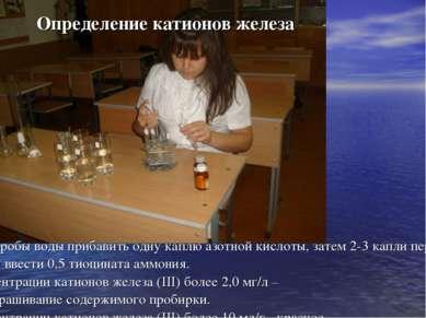 К 10 мл. пробы воды прибавить одну каплю азотной кислоты, затем 2-3 капли пер...