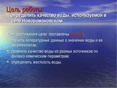 Цель работы: определить качество воды, используемой в селе Новоромановском. Д...