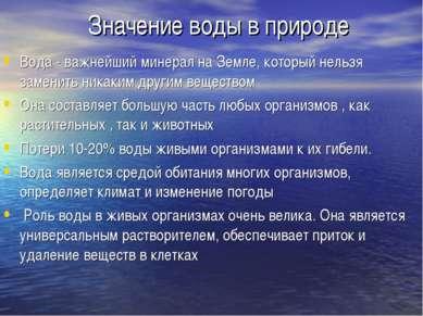 Значение воды в природе Вода - важнейший минерал на Земле, который нельзя зам...