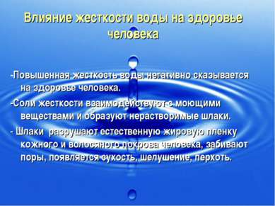 Влияние жесткости воды на здоровье человека -Повышенная жесткость воды негати...