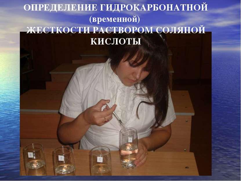 ОПРЕДЕЛЕНИЕ ГИДРОКАРБОНАТНОЙ (временной) ЖЕСТКОСТИ РАСТВОРОМ СОЛЯНОЙ КИСЛОТЫ