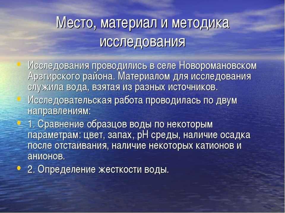 Место, материал и методика исследования Исследования проводились в селе Новор...