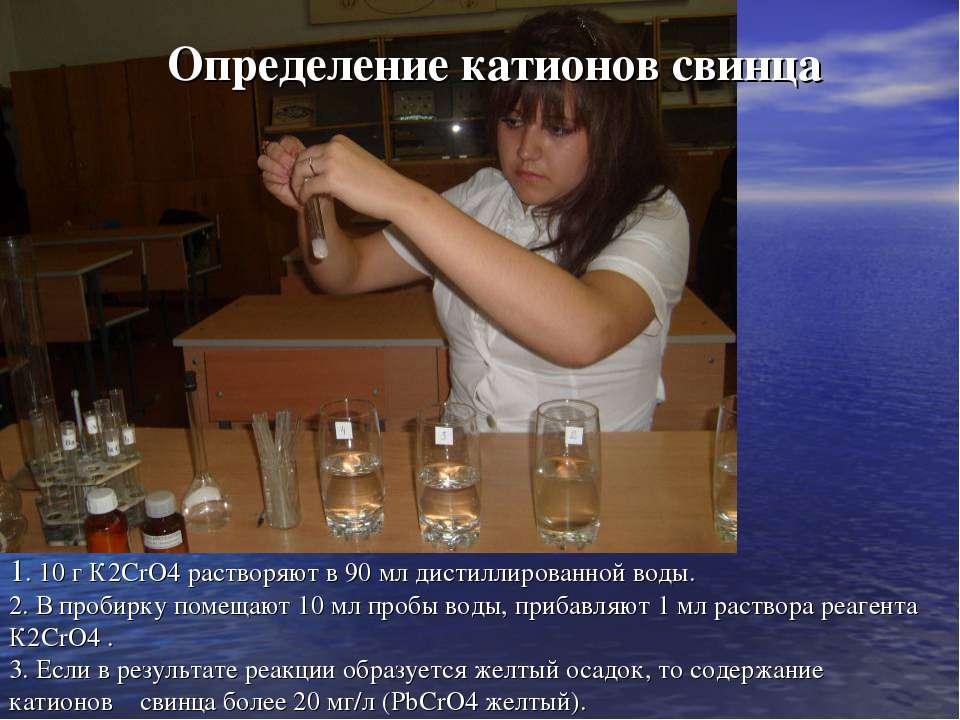 1. 10 г К2СrO4 растворяют в 90 мл дистиллированной воды. 2. В пробирку помеща...