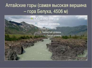 Алтайские горы (самая высокая вершина – гора Белуха, 4506 м)