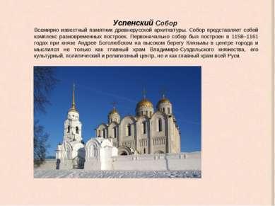 Успенский Собор Всемирно известный памятник древнерусской архитектуры. Собор ...