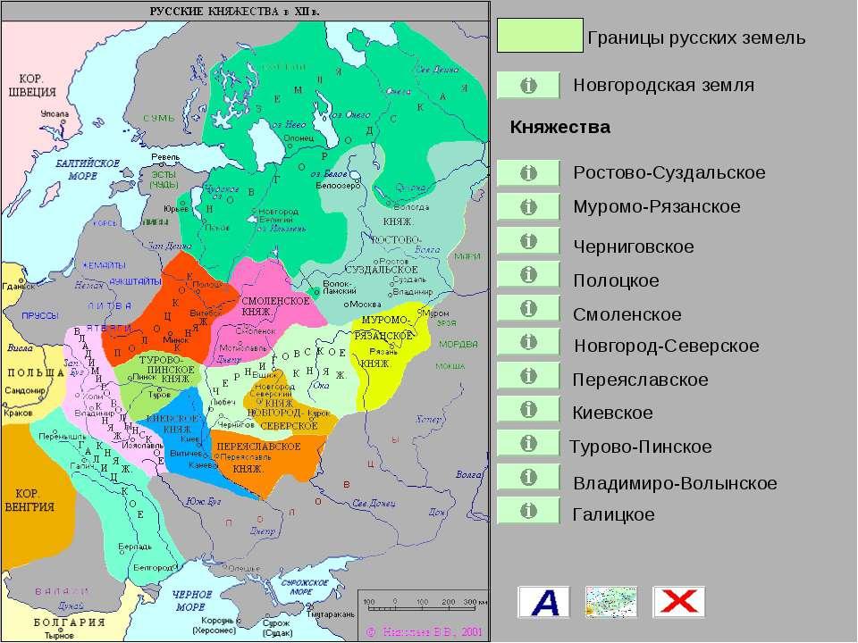 Владимиро-Волынское Границы русских земель Новгородская земля Ростово-Суздаль...