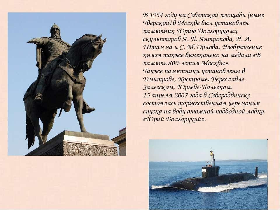 В 1954 году на Советской площади (ныне Тверской) в Москве был установлен памя...