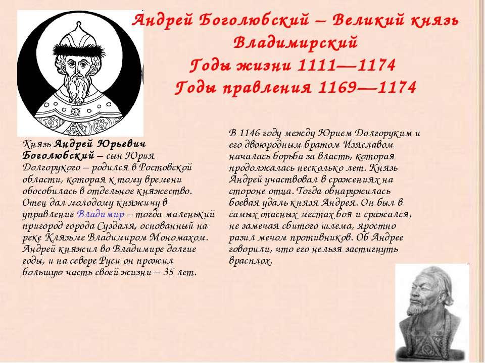 Андрей Боголюбский – Великий князь Владимирский Годы жизни 1111—1174 Годы пра...